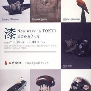 展覧会情報)漆 New wave in TOKYO 漆芸作家7人展