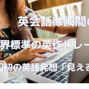 世界水準の英会話最速英語脳構築プログラム その20  (英語で)長時間話す、じっくり話す