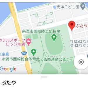 豚だけじゃない定食屋『ぶたや』 糸満市西崎