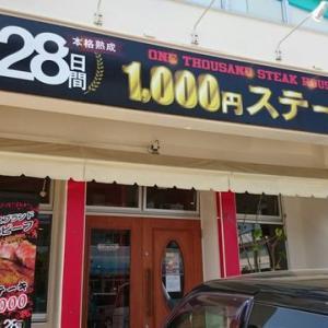 熟成ビーフの1000円ステーキ 「C-style」豊見城市宜保
