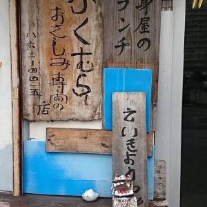 刺身屋のランチ「鮮魚ふくむら」 那覇市東町