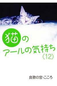 猫のアールの気持ち(12)配信開始されました(^_-)-☆
