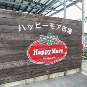 宜野湾市 ハッピーモア市場