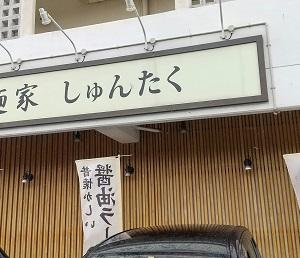 沖縄市 麺屋 しゅんたく