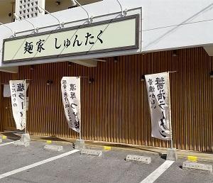 沖縄市 しゅんたく つけ麺