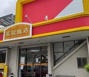 うるま市 中華 萬龍飯店