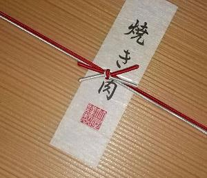 鰻と寿司、名護市 円山