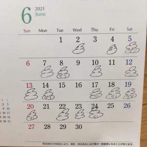 あのカレンダー
