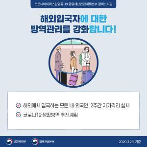 韓国政府は、4月1日以降、原則として全ての入国者に対して14日間自宅隔離を実施する方針を発表