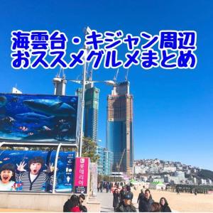 【釜山海雲台周辺エリアグルメまとめ】釜山在住者がおススメグルメ!随時更新中