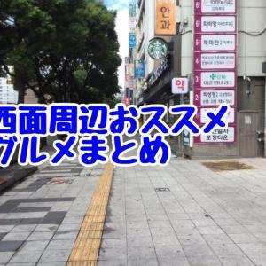 【釜山西面周辺エリアグルメまとめ】釜山在住者がおススメグルメ!随時更新中