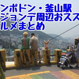 【ナンポドン周辺エリアグルメまとめ】釜山在住者がおススメグルメ!随時更新中