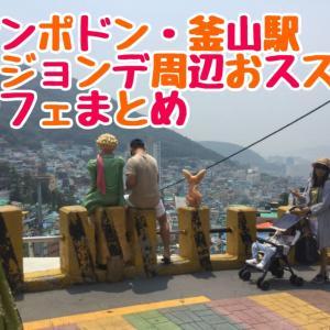 【ナンポドン周辺エリアカフェまとめ】釜山在住者がおススメカフェ!随時更新中