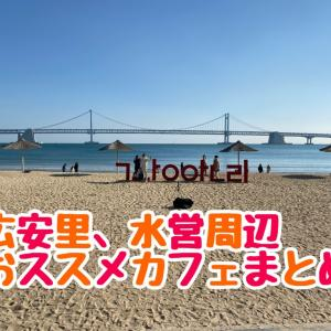 【広安里、水営エリアカフェまとめ】釜山在住者がおススメカフェ!随時更新中