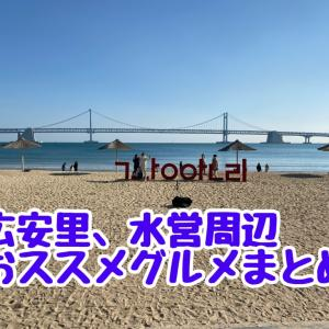 【広安里、水営エリアグルメまとめ】釜山在住者がおススメグルメ!随時更新中