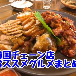 【チェーン店グルメまとめ】釜山在住者がおススメグルメ!随時更新中
