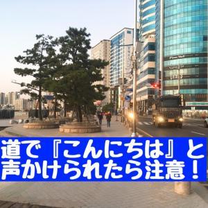 韓国旅行中、こんにちは。と声かけられたら注意!