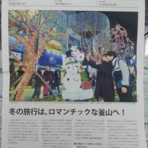 釜山市で発行している月刊観光情報誌ダイナミック釜山購読したい方