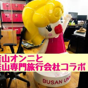釜山オンニ&釜山旅行専門会社と釜山旅行特化専門サイトオープン予定!