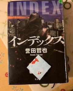 「インデックス」誉田哲也 209-153