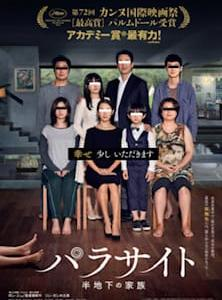 映画「パラサイト 半地下の家族」 M2020-1
