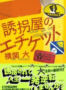 「誘拐屋のエチケット」横関大 2020-63