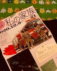 浅田政志写真展