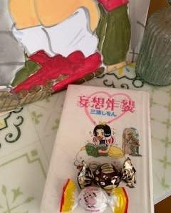 「妄想炸裂」三浦しをん 2020-141