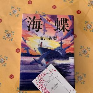 「海蝶」吉川英梨 2021-4