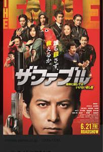 映画「ザ・ファブル 殺さない殺し屋」M2021-4