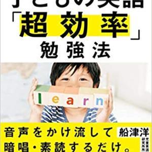 『10万組の親子が学んだ 子どもの英語「超効率」勉強法』