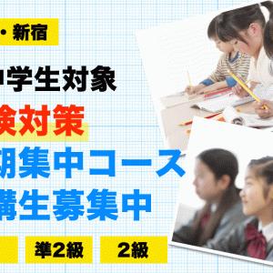小学生向け英検3、準2、2級対策講座@新宿