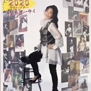 【ネタバレあり】中島みゆき 2020 ラストツアー 「結果オーライ」 at 本多の森ホール