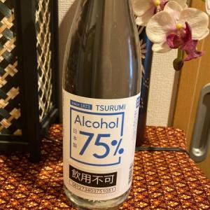 アルコール消毒液(75%)入手しました。Alcohol disinfectant(75%) is now available for your hands.