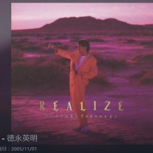 No.6 REALIZE /徳永英明 -1989年のMy Best Album10