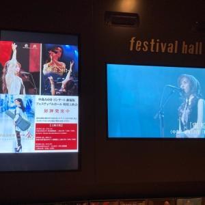 中島みゆき コンサート 劇場版 フェスティバルホール特別上映会 20200827 「歌旅」