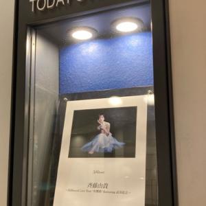 """【後半ネタバレあり】斉藤由貴 ~Billboard Live Tour """"水響曲""""  featuring 武部聡志~ 20210306 2nd STAGE"""