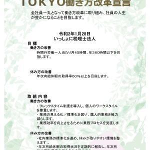 TOKYO働き方改革宣言企業としての承認!!