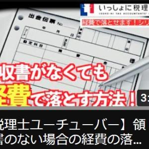 領収書がない場合の経費の落とし方!!