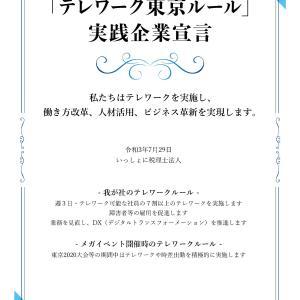 テレワーク東京ルール実践企業に認定されました!