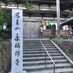 永福寺地蔵参り