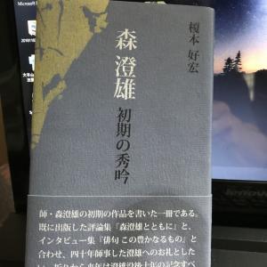 今日の一冊・榎本好宏「森澄雄 初期の秀吟」