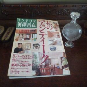 本の整理 & 香水瓶