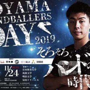 【イベント】富山ハンドボーラーズDAYS2019