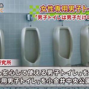 女性専用男子トイレが登場