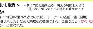 8月も最終週+1 笑顔で過ごそうne(^-^)