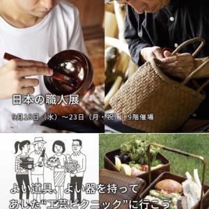 日本の伝統工芸品を楽しめるイベント情報