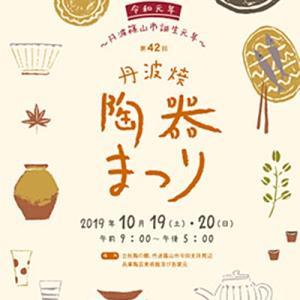 秋は和食器の季節!陶器まつり情報
