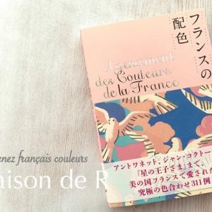 フランスの色使いを学ぶ本