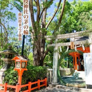 京都で茅の輪くぐり